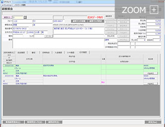 【画面1-3】顧客照会画面-応対履歴タブ