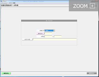 【画面4-1】自動引落請求データ作成画面