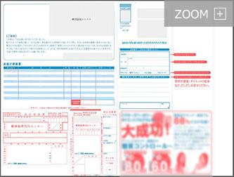 【画面5-4】オリジナル納付書サポート 表