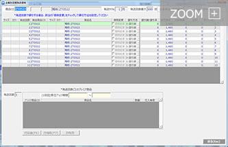 【画面8-2】企画マスタメンテナンス画面 企画別定期発送価格ダイアログ