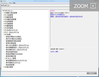 【画面10-1】掲示板登録機能