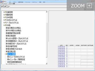 【画面10-2】ダッシュボード機能