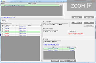 【画面8-3】企画マスタメンテナンス画面 企画割引ダイアログ