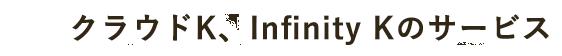 クラウドK、Infinity Kのサービス