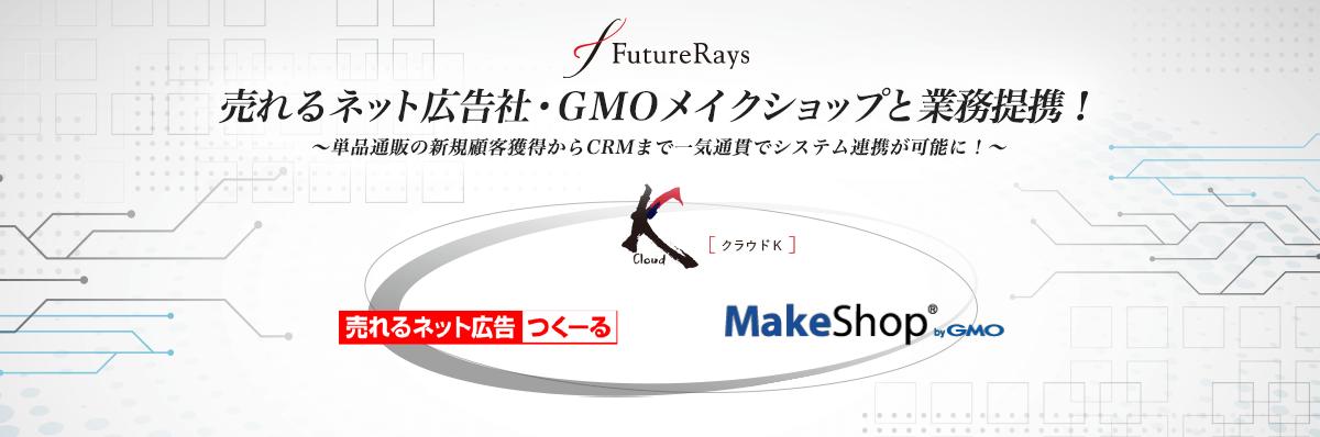 売れるネット広告社・GMOメイクショップと業務提携